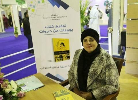 """توقيع """"يوميات مع حموات"""" للسعودية بسمة السيوفي في معرض الكتاب"""