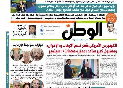 في عدد «الغد».. «الوطن» تحاور أعضاء «القومي لمواجهة الإرهاب»