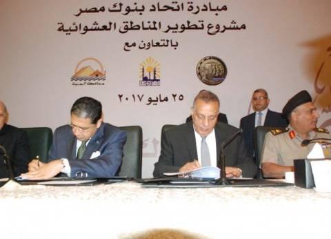 """""""الجيزة"""" توقع بروتوكول مع """"بنوك مصر"""" بـ70 مليون لتطوير البنية التحتية"""
