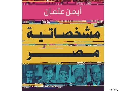 «مشخصاتية مصر».. حكايات منسية لـ«كومبارس» الزمن الجميل بمعرض الكتاب