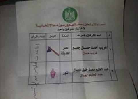 """في طور سيناء.. ناخب يكتب على بطاقة التصويت: """"أخدت فلوس من الاتنين"""""""