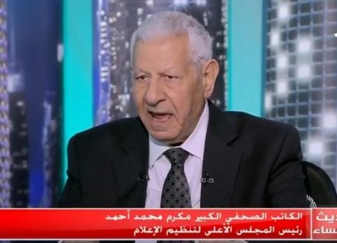 مكرم محمد أحمد: الفرنسيون مغرمون بحضارة مصر القديمة
