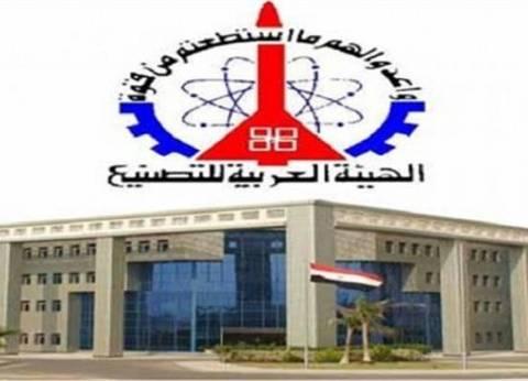 """""""الهيئة العربية"""": شركات صينية عالمية تتطلع لمزيد من الاستثمار في مصر"""