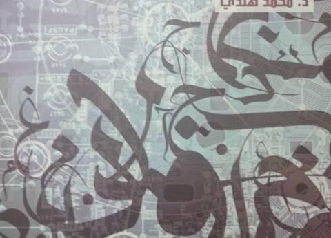 """""""الإنترنت وشعرية التناص في الرواية العربية"""".. آخر إصدرات """"هيئة الكتاب"""""""