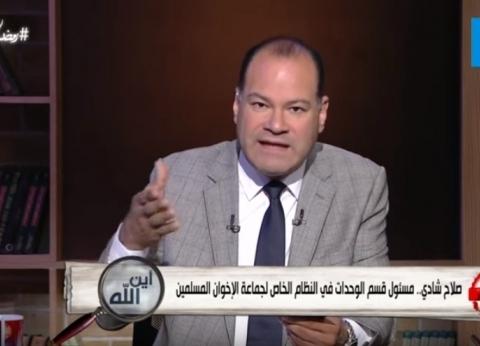 نشأت الديهي: الإخواني صلاح شادي اشترك في 3 محاولات اغتيال ناجحة