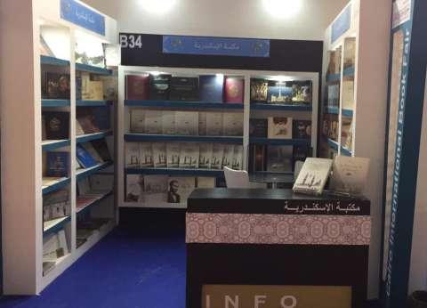 مكتبةالإسكندرية تشارك بمطبوعاتها في معرض القاهرة الدولي للكتاب
