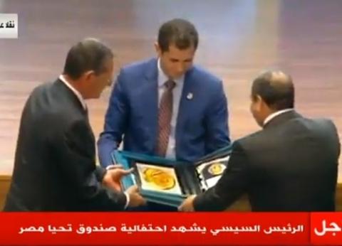 """أمين """"تحيا مصر"""" يهدي الرئيس السيسي درع الصندوق"""