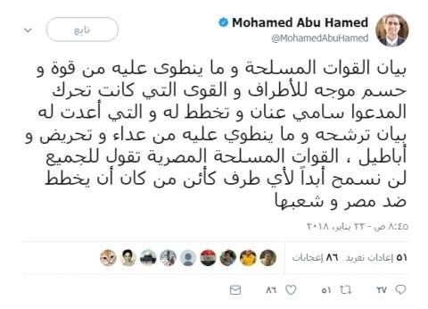 محمد أبوحامد: القوات المسلحة لن تسمح لأي طرف بالتخطيط ضد مصر وشعبها