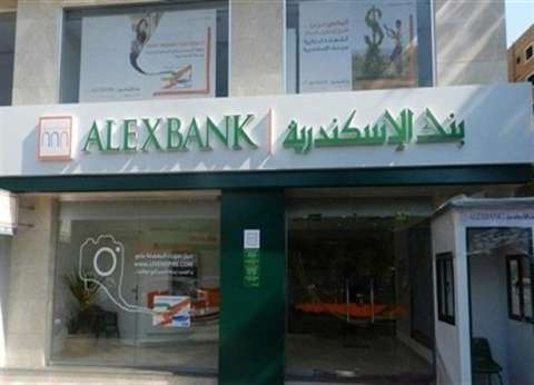بنك الإسكندرية يعلن وظائف شاغرة.. تعرف على الشروط وطريقة التقديم