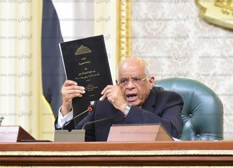 """رئيس النواب يستعين بكتاب عن """"إسقاط العضوية"""" منذ 94 عاما"""