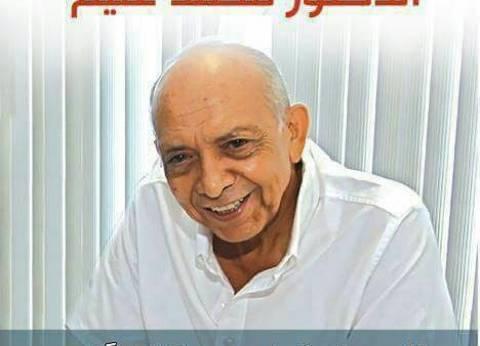 """الخميس.. تكريم الدكتور محمد غنيم بـ""""جزيرة الورد"""" بحضور المخزنجي"""