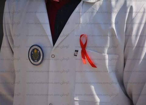 """""""الصحة"""": 24 مركزا تقدم خدمات الفحص الاختياري لـ""""الإيدز"""" في 18 محافظة"""