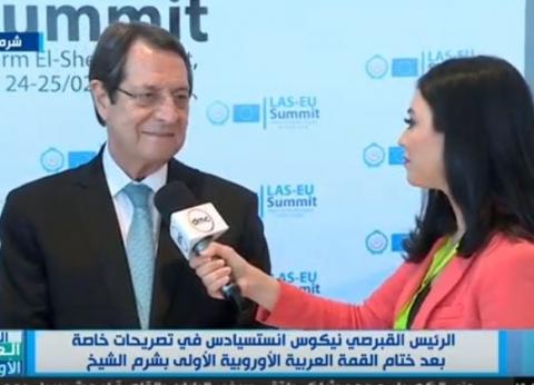 رئيس قبرص: العلاقات مع مصر تطورت بفضل حكمة السيسي