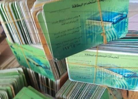 تموين الأقصر: إعفاء المواطنين أصحاب البطاقات التموينية من فروق الأسعار