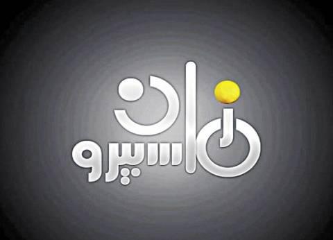 """صفاء حجازي تطلب من قيادات الاتحاد دعم """"ماسبيرو زمان"""""""