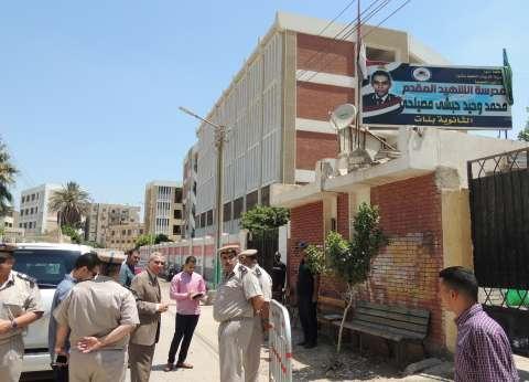 مدير أمن المنيا يتفقد تأمين لجان امتحانات الثانوية