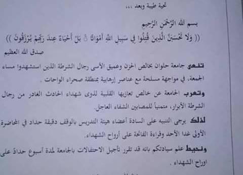 """جامعة حلوان تنعى شهداء الشرطة في """"أحداث الواحات"""""""