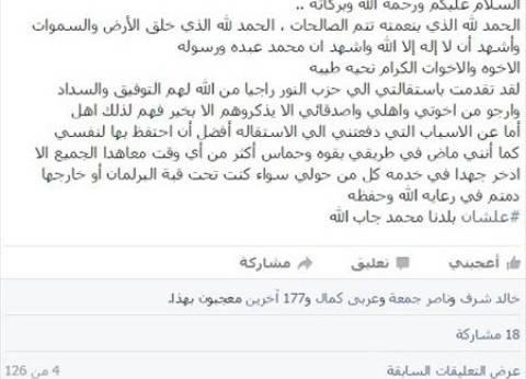 """مرشح ثالث عن """"النور """"يتقدم باستقالته للحزب عقب خسارته في قنا"""
