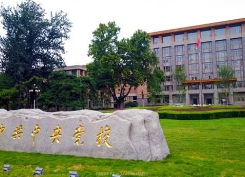 قبل زيارة السيسي لها.. تعرف على أكاديمية الحزب الشيوعي الصيني المركزية