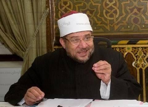 """""""الأوقاف"""": الوعاظ والحجاج يدعون لمصر والجيش والشرطة"""