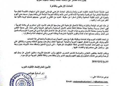 اتحاد الأطباء العرب يدين حادث العباسية الإرهابي