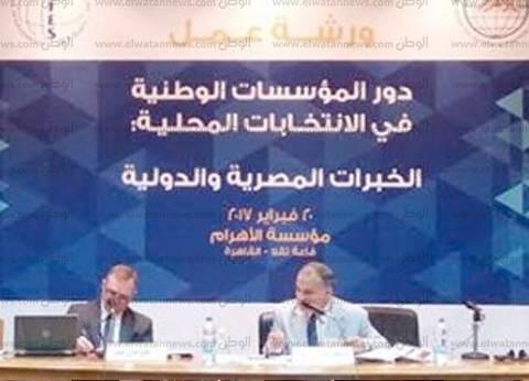 """""""الدستور"""" يطرح حلول لأزمات الصحة والتعليم والنقل بورشة عمل بالأهرام"""