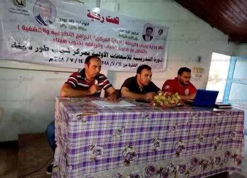 بالصور| دورة إسعافات أولية لأعضاء أندية التطوع والجوالة في جنوب سيناء