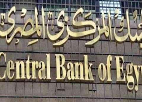 البنك المركزي يصدر قرارا بتعديل رسوم الاشتراك في اتحاد بنوك مصر