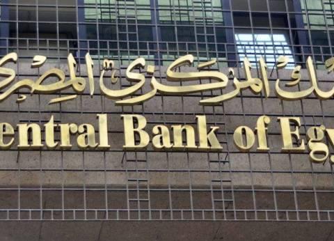 """فاينانشيال تايمز: سياسة """"المركزي المصري"""" حيال أسعار الصرف يحتذى بها"""