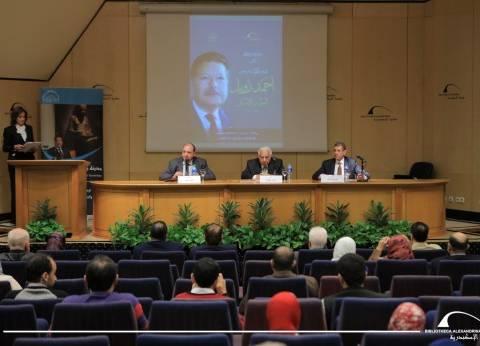 """مكتبة الإسكندرية تطلق كتاب """"أحمد زويل العالم والإنسان"""""""