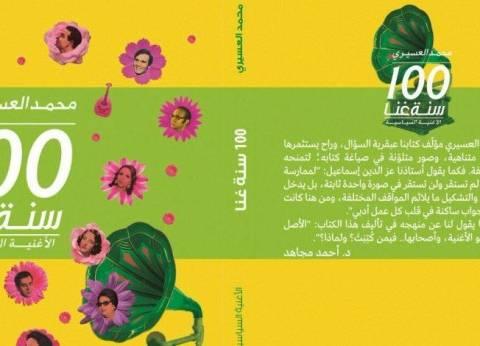 """""""100سنة غنا"""".. مسيرة الغناء المصري في 12 مجلدا بمعرض الكتاب"""