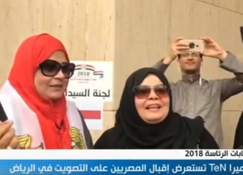 """ناخبة مصرية بالرياض: """"مستنية اليوم ده من زمان.. تحيا مصر"""""""