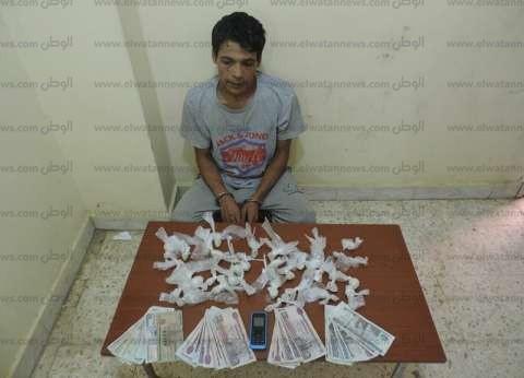 سقوط تاجر مخدرات بحيازته 500 جرام هيروين في مطروح