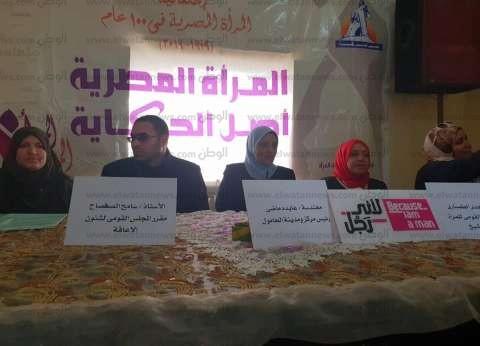 """بالصور  """"قومي المرأة"""" بكفر الشيخ ينظم 3 فاعليات بالحامول"""