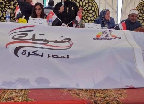 """""""قومي المرأة"""" بالبحيرة يواصل فعاليات """"صوتك لمصر بكرة"""""""