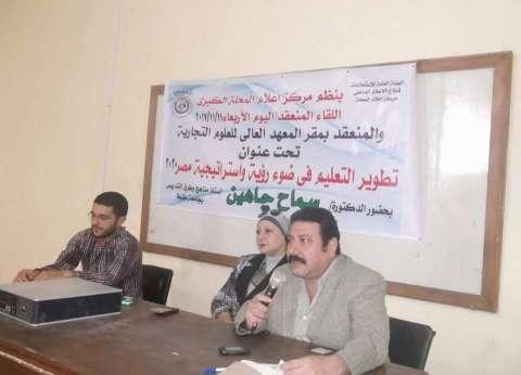 """""""إعلام المحلة"""" ينظم ندوة """"تطوير التعليم في ضوء استراتيجية مصر 2030"""""""