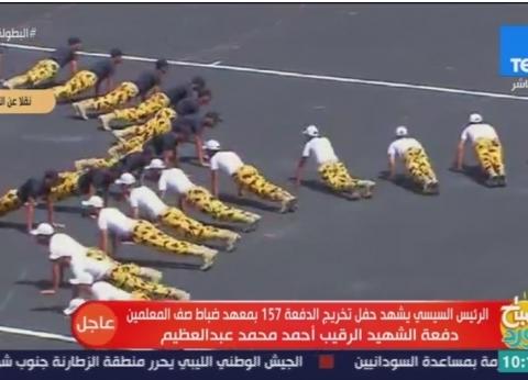 فيديو.. السيسي يشهد عرضا رياضيا لخريجي معهد ضباط الصف المعلمين