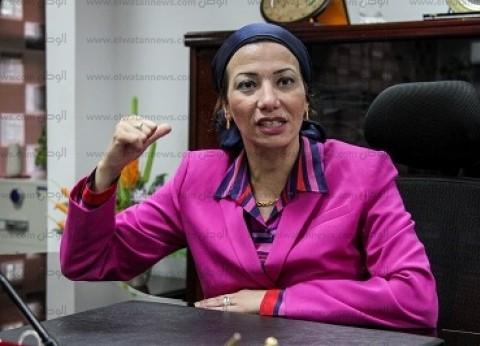 وزيرة البيئة: ليس من حقنا حرمان الأجيال القادمة من الطبيعة النقية