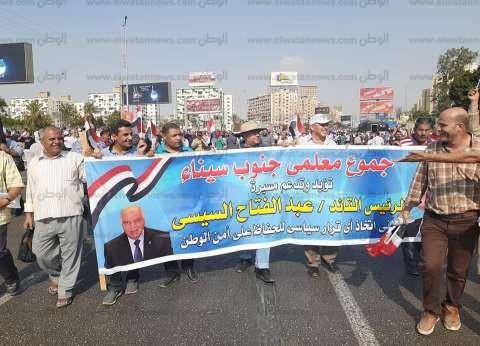 صور.. معلمو جنوب سيناء يشاركون في مسيرة دعم الدولة بمدينة نصر