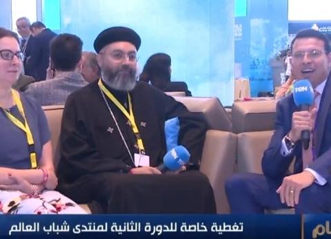 كاهن كنيسة العذراء بكندا: فخور بقدرة تنفيذ مصر لمنتدى شباب العالم