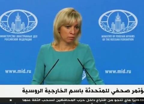 المتحدثة باسم الخارجية الروسية: موسكو دائما تهتم بعلاقاتها مع جيرانها