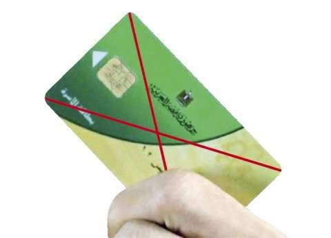 """""""التموين"""": قبول تظلمات المستبعدين من دعم البطاقات"""