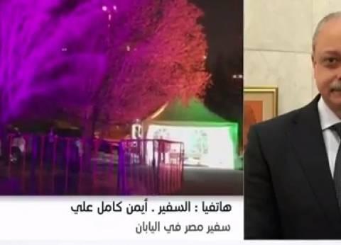 سفير مصر باليابان: أعداد الناخبين طيبة ومتوقع تزايدهم اليومين المقبلين
