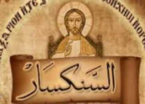 """""""سنكسار اليوم"""".. """"تذكار"""" البابا إبرام ابن زرعة البطريرك الـ 62 للكنيسة"""