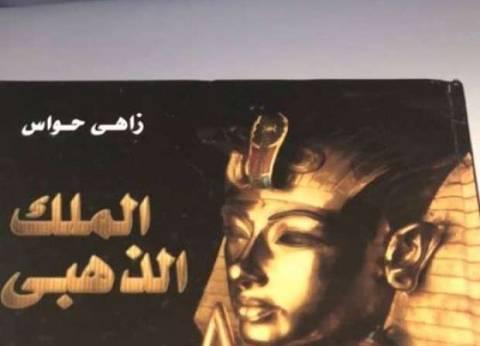 """بعد تصفح صلاح له.. قراءة في كتاب """"الملك الذهبي توت عنخ آمون"""""""