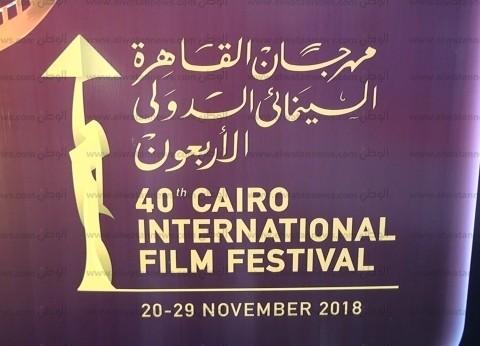 """اليوم.. """"القاهرة السينمائي"""" يحتفي بمخرجات عربيات في مسرح الهناجر"""