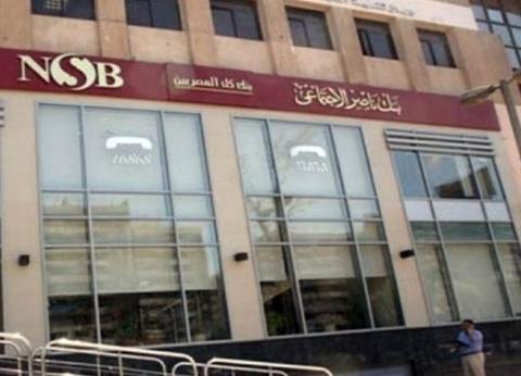إجراءات الحصول على قرض بضمان المرتب أو المعاش من بنك ناصر الاجتماعي