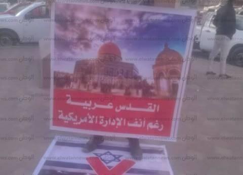 """شباب يرفعون لافتات """"القدس عربية رغم أنف الإدارة الأمريكية"""" ببلطيم"""