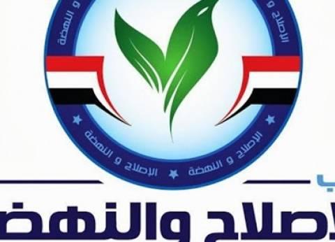 """""""الإصلاح والنهضة"""": نعد دراسة عن قوة الأحزاب السياسية داخل مصر وخارجها"""