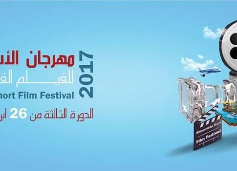 غدا.. افتتاح مهرجان الإسكندرية للفيلم القصير في الأنفوشي